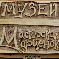 Guest House Derevnya Vanino