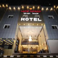 Al Fakhamah Tulip Hotel Suites