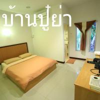 Baanpooya Hotel and Resort