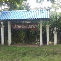 Suan Ngern Resort