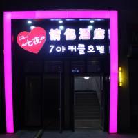 Qingdao 7 Nights Hotel