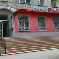 Отель Ярмарочная