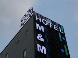فندق إم آند إم