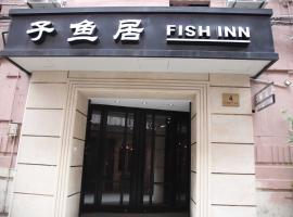 نزل شنغهاي فيش إيست نانجينغ رود