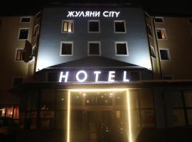 Отель Жуляны Сити