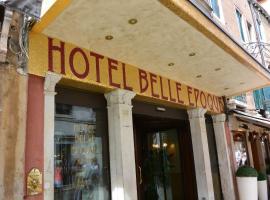 فندق بيله إيبوكو