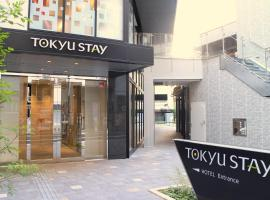 طوكيو ستاي شينجوكو