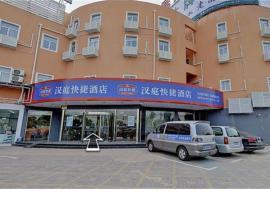 Hanting Hotel Shanghai Hongqiao Airport Terminal 2