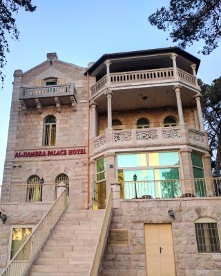 قصر الحمراء للأجنحة الفندقية - رام الله