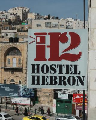 إتش 2 هوستيل هبرون