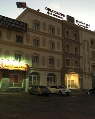 تاج الخليج للشقق الفندقية