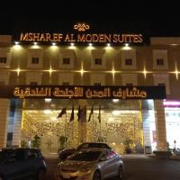 مشارف المدن للأجنحة الفندقية