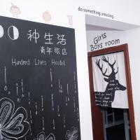 Guilin Hundred Lives Youth Hostel