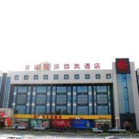 Zhuozhou Shui'an Huacheng Business Hotel