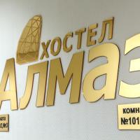 Almaz Hostel