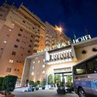 アストリア パレス ホテル(Astoria Palace Hotel)
