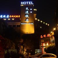 Chengdu Traffic Hotel