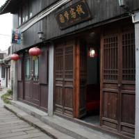 Xitang Dream Inn