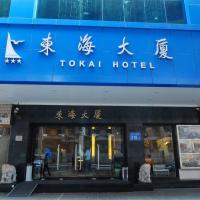 فندق توكاي