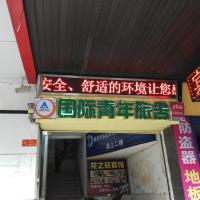 Shaoguan International Youth Hostel Downtown Branch