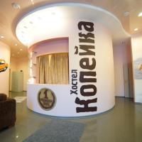 Kopeika Hostel