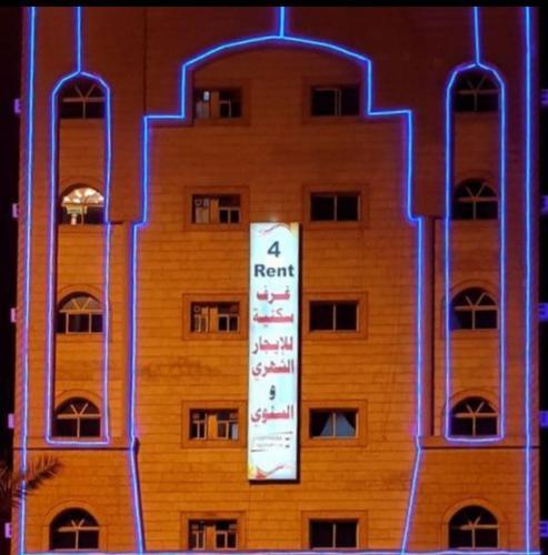 4rent: 4Rent Hotel Suites (Al Rouda) (السعودية تبوك)